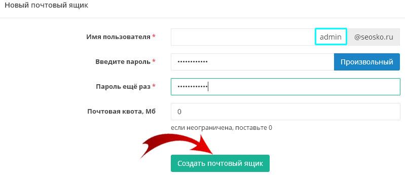 четвертое действие создания почты со своим доменом