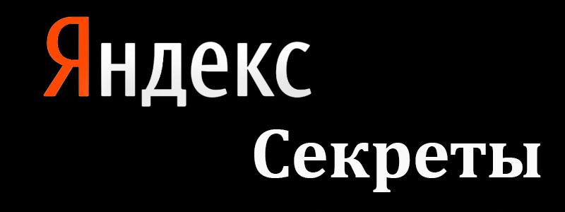 Яндекс раскрывает секреты