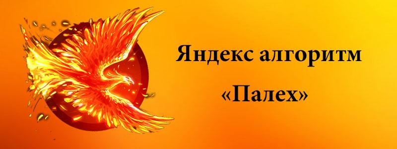 Яндекс алгоритм Палех