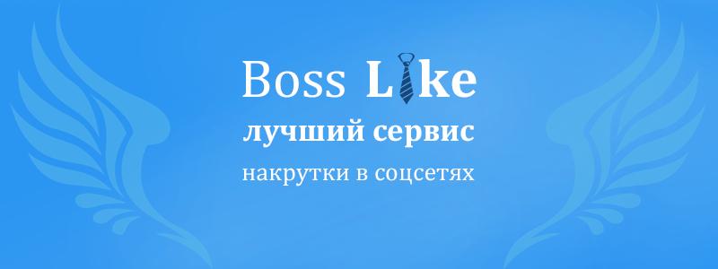 bosslike сервис накрутки в соцсетях