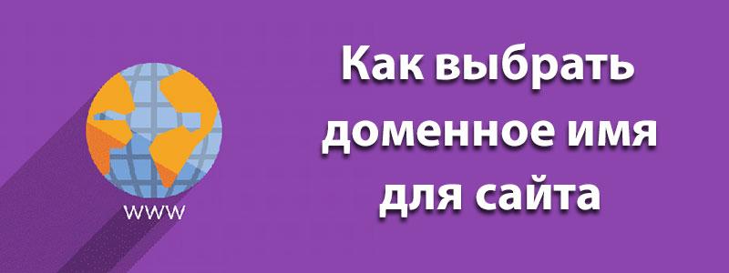 kak_vybrat_domennoe_imya_dlya_sajta