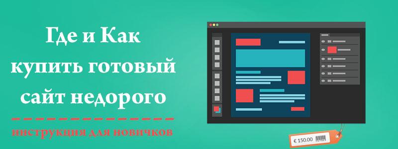 kupit_gotovyj_sajt_nedorogo