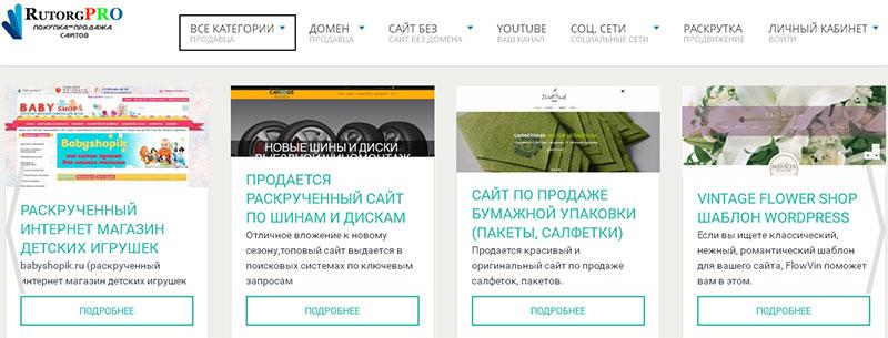 rutorgpro - новичок по продаже готовых сайтов недорого