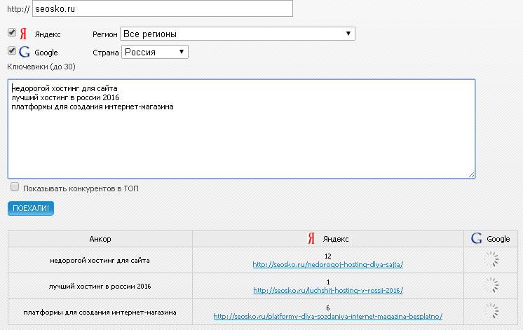 seogadget - бесплатный сервис анализа позиций сайта в поиске