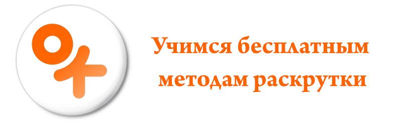 Как раскрутить группу в Одноклассниках бесплатно