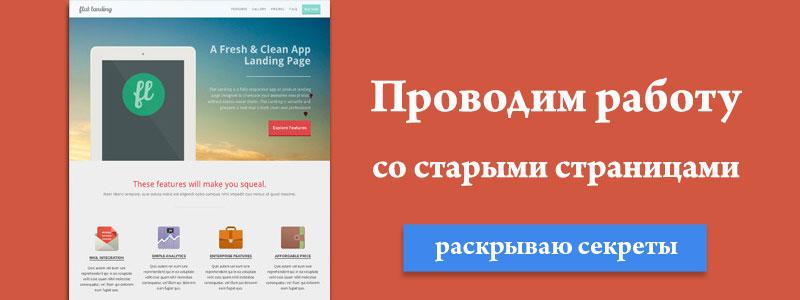 chto-delat-s-ustarevshimi-stranicami-na-sajte