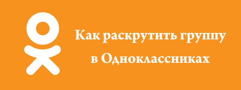 Как раскрутить группу в Одноклассниках бесплатно и быстро