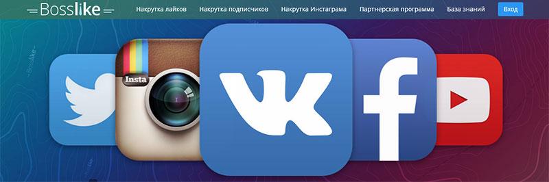 bosslike - самая быстра биржа лайков ВКонтакте