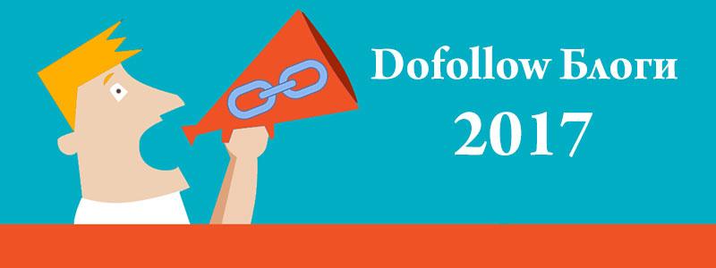 Dofollow блоги 2017
