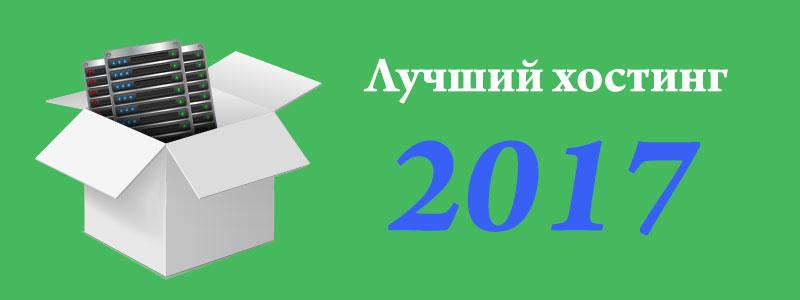 Лучший хостинг в России 2017