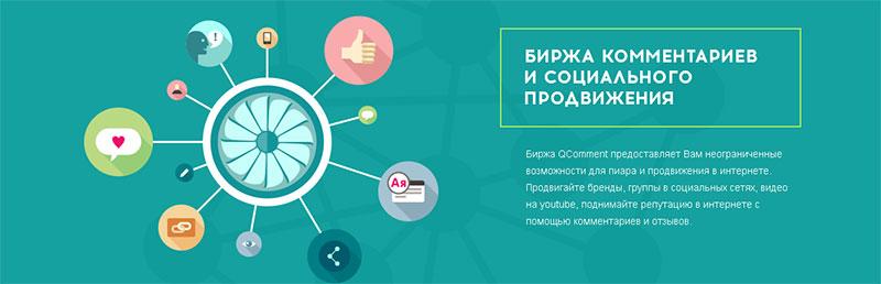 qcomment - самая качественная биржа лайков ВКонтакте