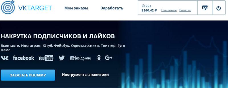 VkTarget - лучшая биржа лайков ВКонтакте