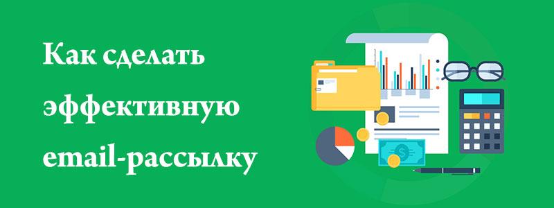 effectivnaya_email_rassylka