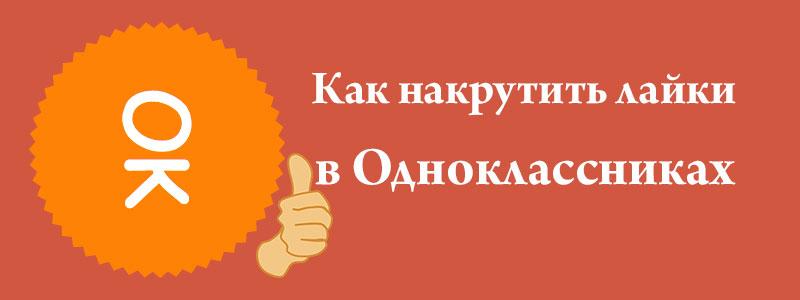 Как накрутить лайки в Одноклассниках бесплатно