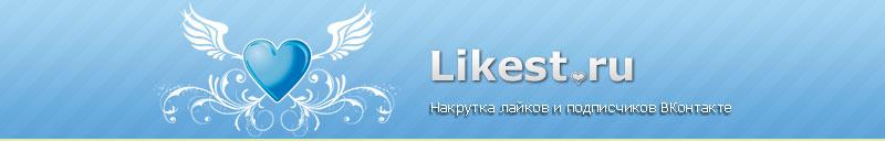 likest - накрутка лайков, опросов и подписчиков ВКонтакте