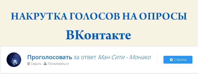 Накрутка голосов в опросе ВКонтакте бесплатно