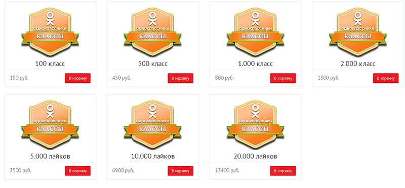 soclike - цены на накрутку классов