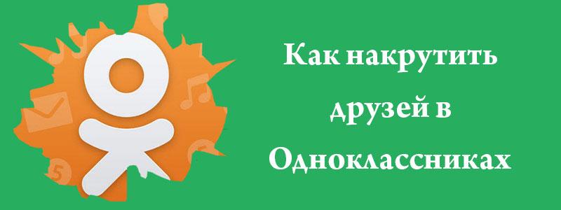 Как накрутить друзей в Одноклассниках быстро и бесплатно