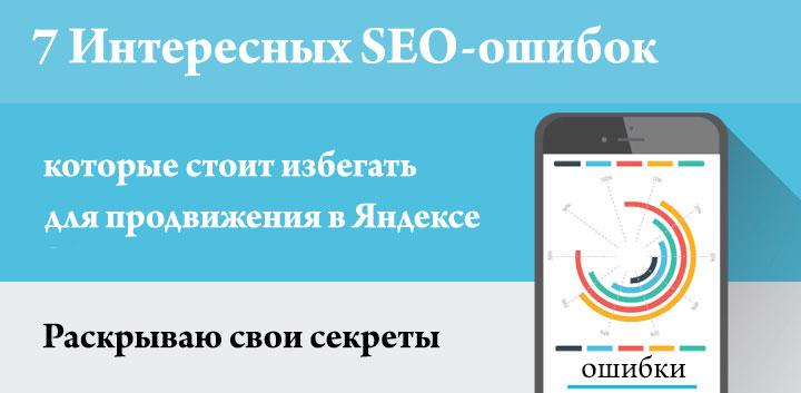 7 ошибок мешающие выйти сайту в ТОП Яндекса