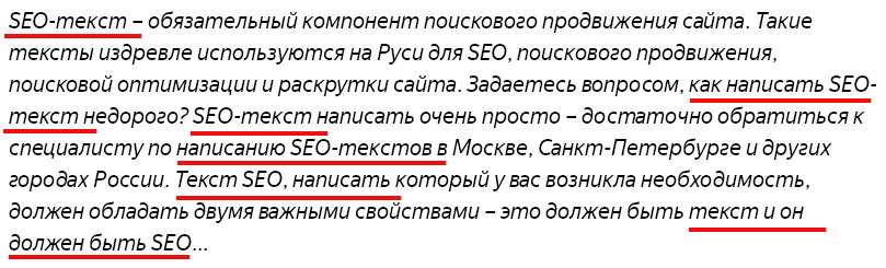 Пример переоптимизированного контента на сайте