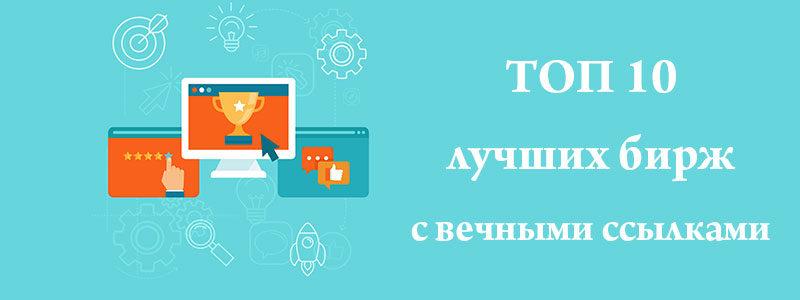 birzhi_vechnyh_ssylok