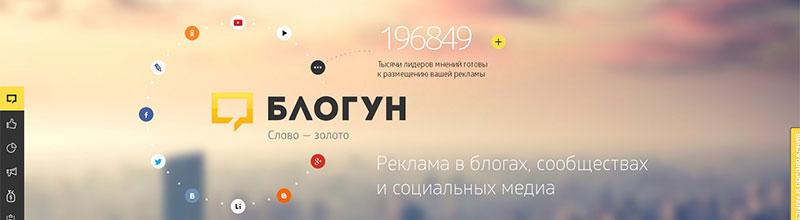 blogun - реклама в блогах, сообществах и социальных сетях