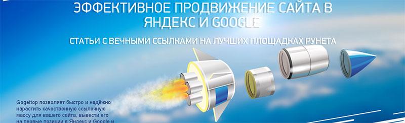 gogettop - центр эффективного продвижения сайта ссылками и статьями