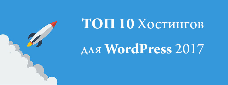 Топ 10 хостингов для WordPress 2017
