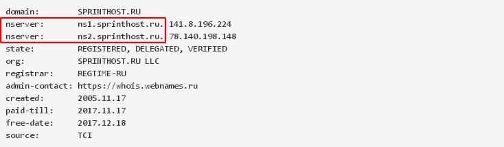 прописывание новых ns серверов