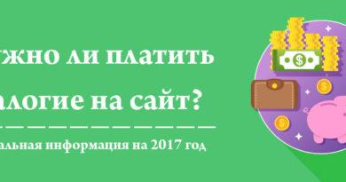 nuzhno_li_platit_nalogi_na_sajt_v_2017