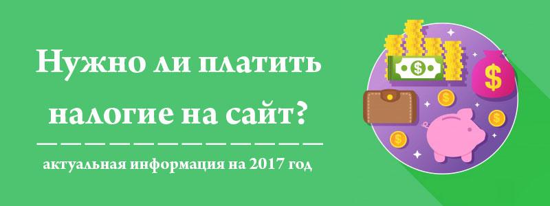 Нужно ли платить налоги на сайт в 2017 году