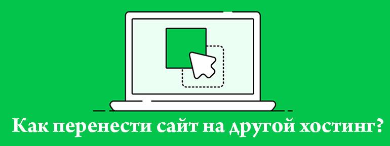 perenos_sajta_na_drugoj_hosting_mini