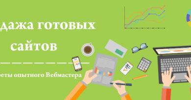 prodazha_gotovyh_sajtov