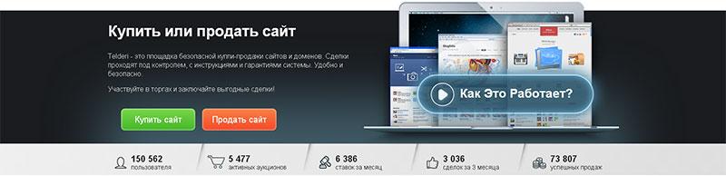 Telderi - биржа по продаже и покупке сайтов