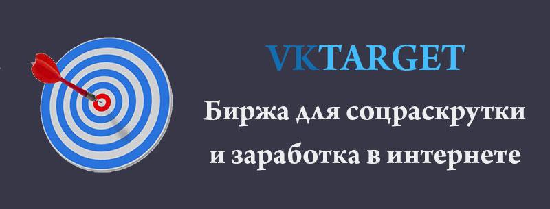 vktarget биржа заданий для заработка в интернете