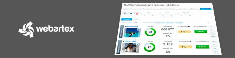webartex - биржа статейного и ссылочного продвижения