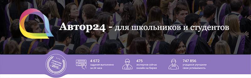 Автор24 - для школьников и студентов