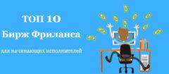 Топ 10 бирж фриланса для начинающих, где можно заработать деньги