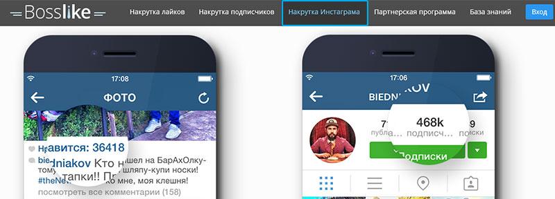 BossLike - самый качественный сервис накрутки в Инстаграм