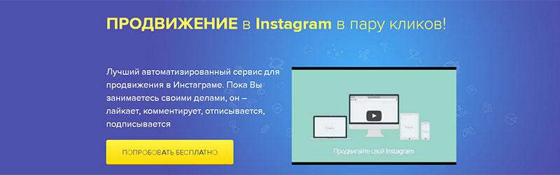 InstaPlus - программа по продвижению аккаунтов в пару кликов