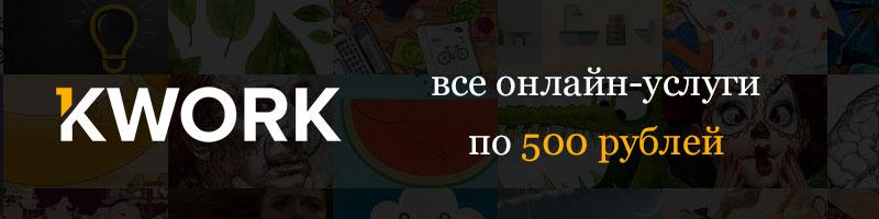 kwork - онлайн услуги по 500 рублей