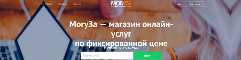 moguza - предложения от фрилансеров