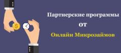 Партнерские программы от онлайн микрозаймов