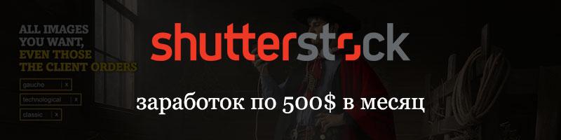 ShutterStock - заработок по 500$ в месяц на фотографиях