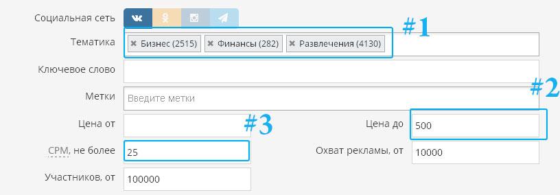 sociate - настройка фильтра для отбора групп ВКонтакте