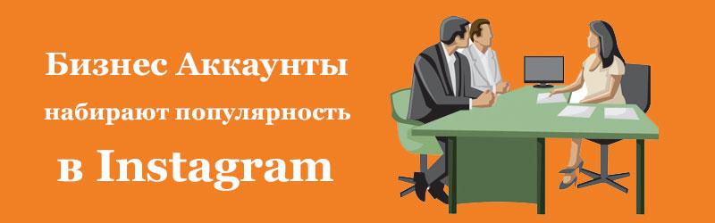 ведение бизнес аккаунтов в Инстаграме