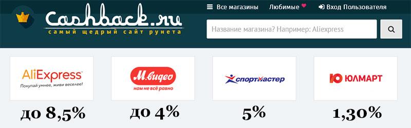 СashBack.ru - они выплачивают 100% от заработанных денег