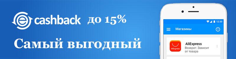 epn cashback - прямой партнер от aliexpress