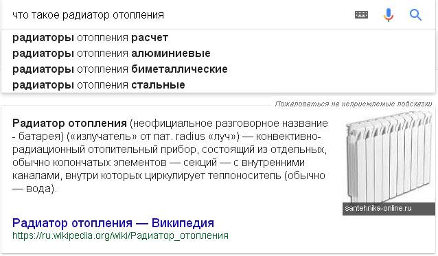 как википедия показывает свои ответы