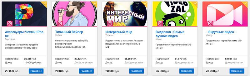 продажа страниц в Instagram